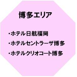 お見合い福岡博多エリア