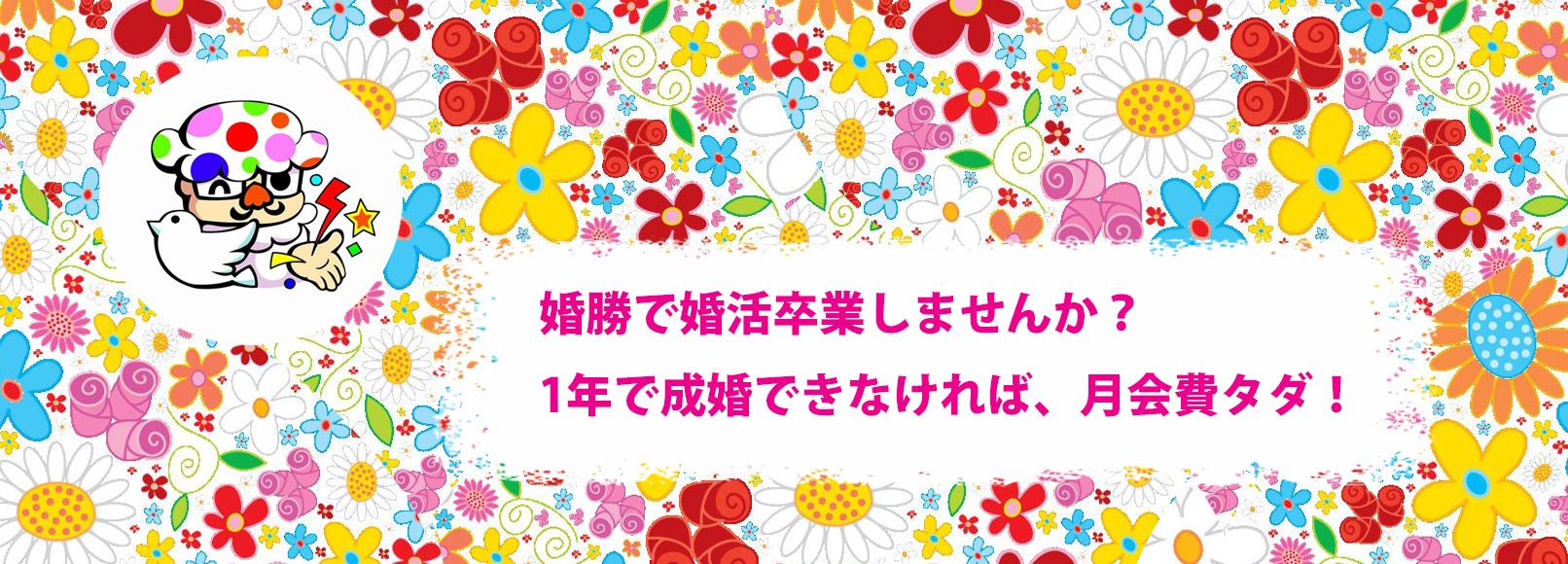福岡婚活の為の結婚相談所