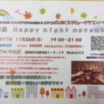 福岡の恋愛パーティー