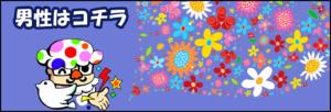 福岡恋活プラン男性編