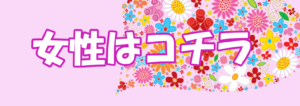 恋活プラン女性編