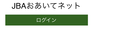 JBA日本結婚相談協会/格安2年目以降は月会費0円