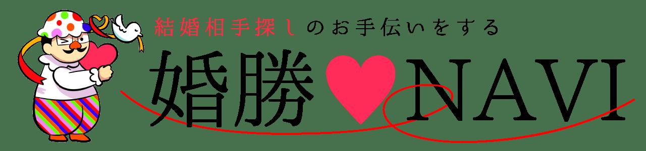 福岡婚活の結婚相談所は婚活ナビ