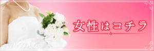 福岡結婚相談所の恋活プラン
